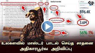 Kutti Story Breaks World Records – Master Single Trending World Wide | Thalapathy Vijay | Aniruth