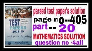 MADHYA SIKSHA PARSAD /w.b.b.s.e. test paper's solution. #part 20#page 405#2marks