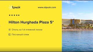 Hilton Hurghada Plaza 5 Египет Хургада обзор отзывы