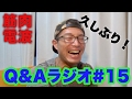 筋肉電波Q&Aラジオ#15【作業用】