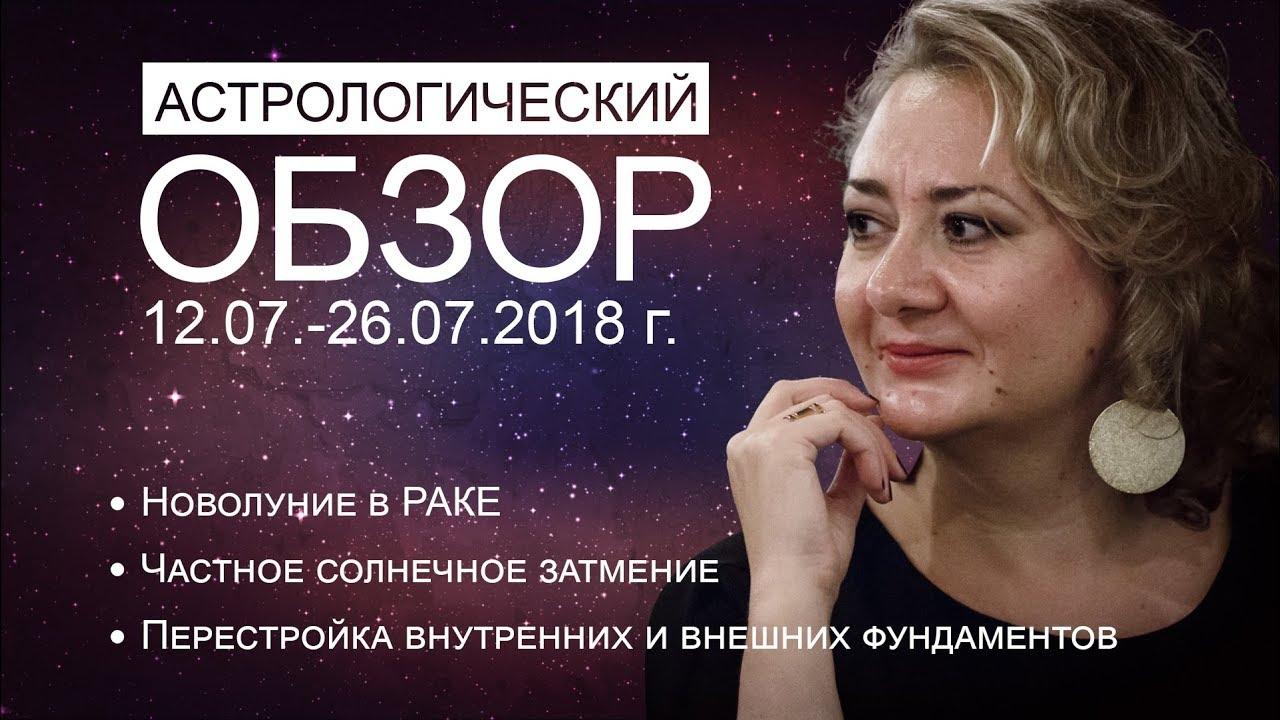 Гороскоп с 12 по 26 июля 2018 г. НОВОЛУНИЕ и солнечное ЗАТМЕНИЕ в РАКЕ: перестройка фундаментов.