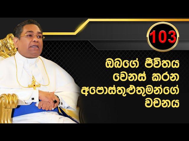 ඔබගේ ජීවිතය වෙනස් කරන අපොස්තුළුතුමන්ගේ වචනය #103 | His Holiness Apostle Rohan Lalith Aponso