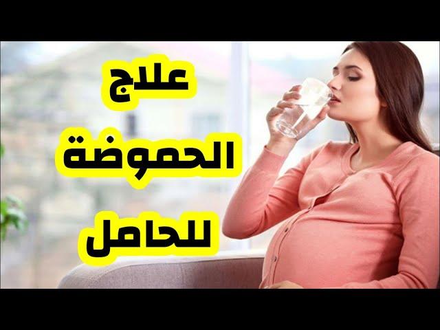 علاج الحموضة و حرقة المعدة للحامل Youtube