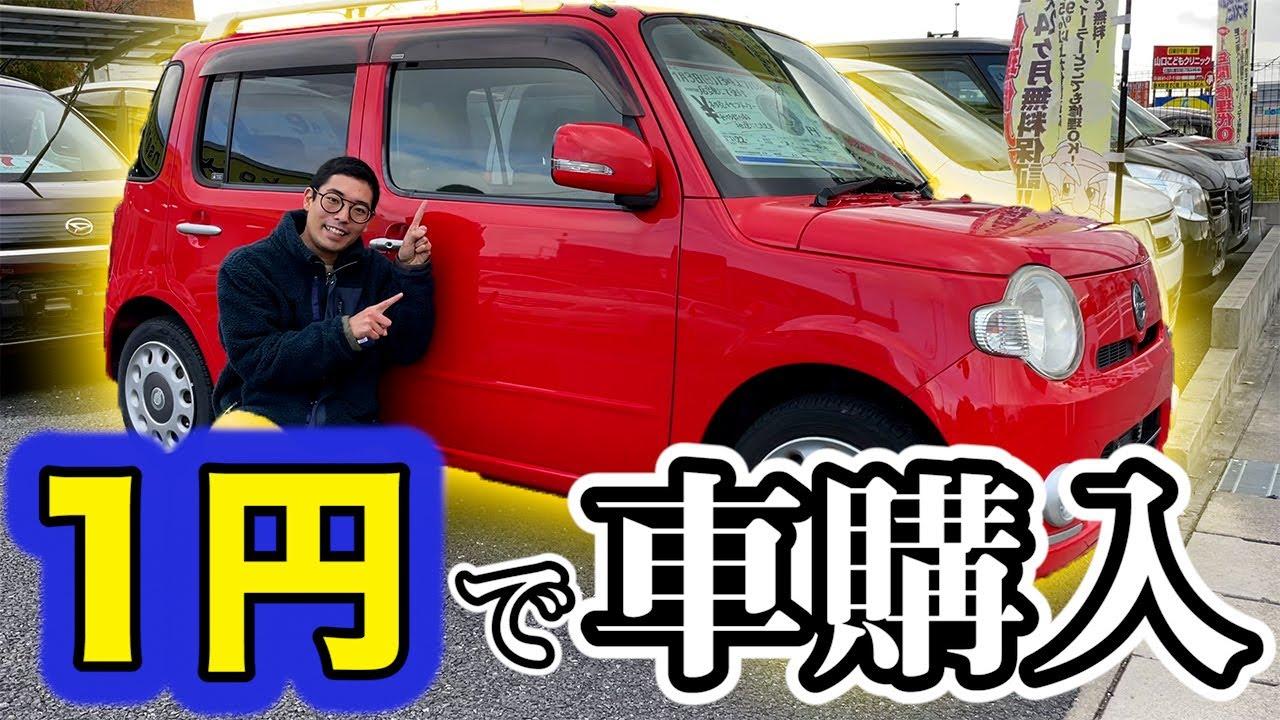 【激安】貧乏YouTuberが「1円」の中古車を買ってみたらまさかの結果に…!