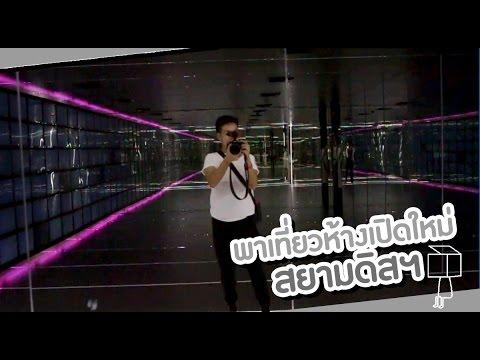 กานเองในแดนห้างเปิดใหม่สยามดิสคัฟเวอรี่ (Full)   Siam discovery