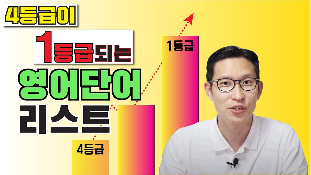 4등급 → 1등급되는 단어리스트 공개!