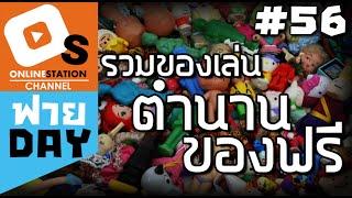 OS ฟาย Day: รวมของเล่น!! ตำนาน!! ของฟรี!! (EP56)
