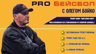 ПРО бейсбол с Олегом Бойко тренером БиоТехКом-КНТУ