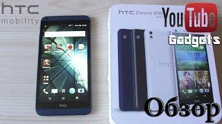 HTC Desire 816G Обзор смартфона