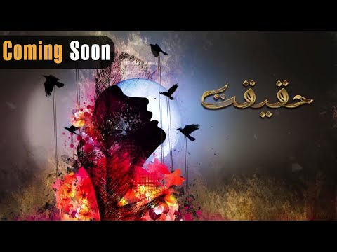 Haqeeqat - Coming soon   Aplus Dramas   Ali Abbas, Srha Asghar, Saboor Ali   Pakistani Drama