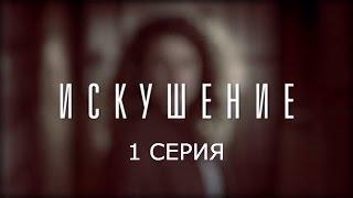 Искушение - 1 серия | Премьера - 2017 - Интер