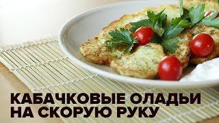 Кабачковые оладьи на сковороде - пошаговый рецепт