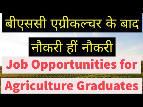 Job Opportunities For Agriculture Graduates।Agri Jobs| Agri Vacancy