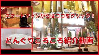 大阪 鶴橋ゆうたらホテルどんぐりころころ! 無料サービス・低価格でリ...