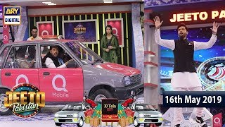 Jeeto Pakistan | Guest : Yasir Hussain | 16th May 2019