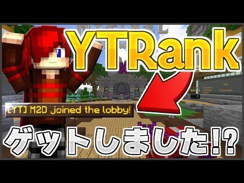 【Minecraft】HypixelでYTランクもらいました...【スカイウォーズ】