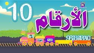 Arabic Numbers (from 0 to 10) - Atfal TV | الأرقام باللغة العربية (من 0 الى 10) - أطفال تيفي
