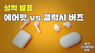 애플 에어팟 vs 갤럭시 버즈! 성적 발표!