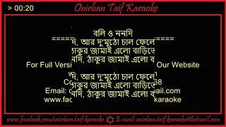 Boli O Nanadi Ar Du Mutho Karaoke By Swapna Chakraborty
