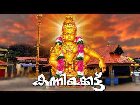 Rajeev Alunkal Ayyappa Devotional Songs | Kannikkettu Jukebox | K.G. Vishnu