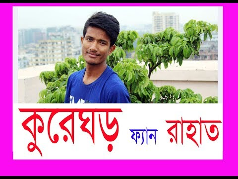 Kureghor new song 2017 (কুঁড়েঘর) by Kureghor fan Rahat bangla song 2017