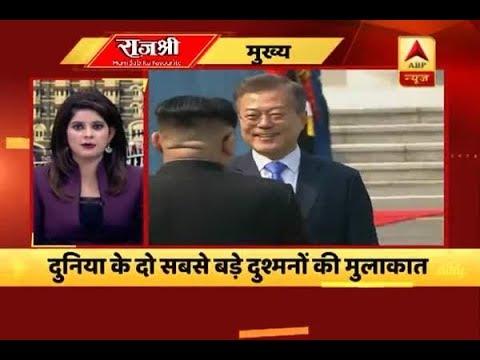 Twarit Full: World's two biggest enemies hold talks; Kim Jong-un, Moon Jae-in create history