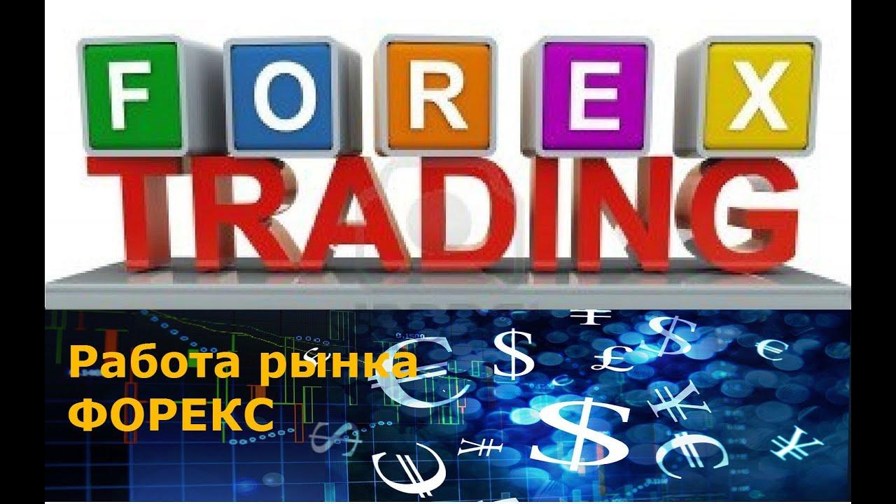 новости форекс рынка
