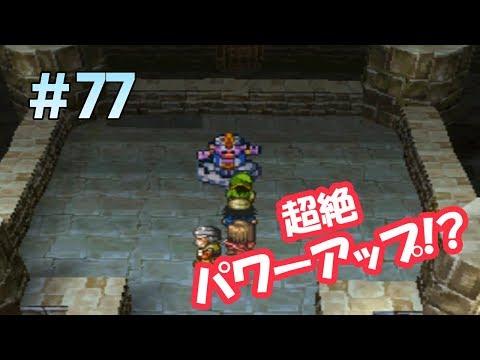 【ドラクエ7実況】#77 超絶パワーアップ!?聖風の谷でボス!やみのまじん戦!
