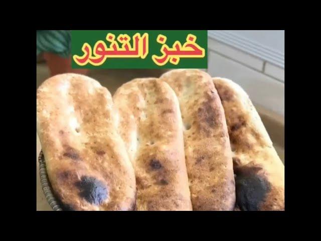 خبز التنور او خبز الميفا تنور الغاز Youtube