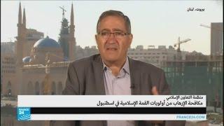 دلالات مسودة البيان الختامي لقمة منظمة التعاون الإسلامي