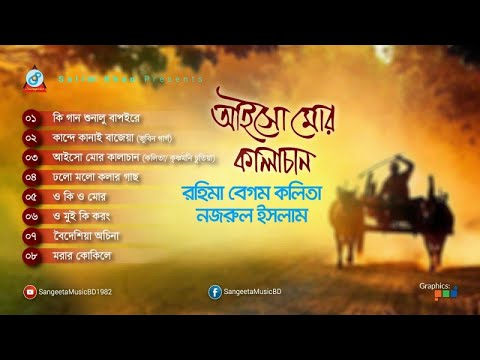 Rahima Begum Kolita, Nazrul Islam - Aiso mor Kalachan | আইসো মোর কালাচান | Full Audio Album