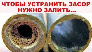 КАК УСТРАНИТЬ ЗАСОР в раковине, в ванне. Чтобы прочистить трубы необходимо залить лишь …..