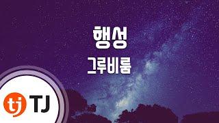 [TJ노래방] 행성 - 그루비룸 / TJ Karaoke