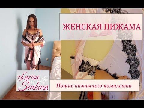 Пошив женской пижамы