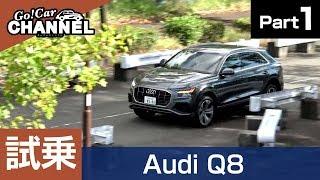 「アウディ Q8」試乗インプレッション~PART1~ Audi Q8