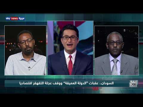 السودان.. رحلة بناء الدولة وحافلة الملفات الملحّة  - نشر قبل 6 ساعة