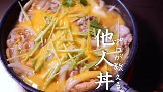 【他人丼】極上の他人丼の作り方 料理 クキパパ 親子丼