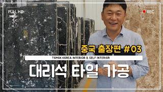 [중국 출장편]대리석 marble 가공 영상 타일 ti…