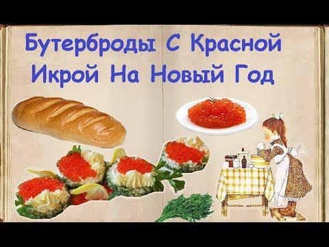 Бутерброды С Красной Икрой На Новый Год / Книга Рецептов / Bon Appetit