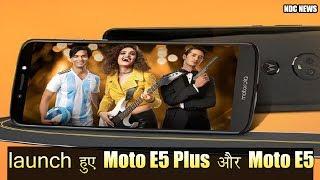 भारत में लॉन्च हुए बजट स्मार्टफोन Moto E5 Plus और Moto E5