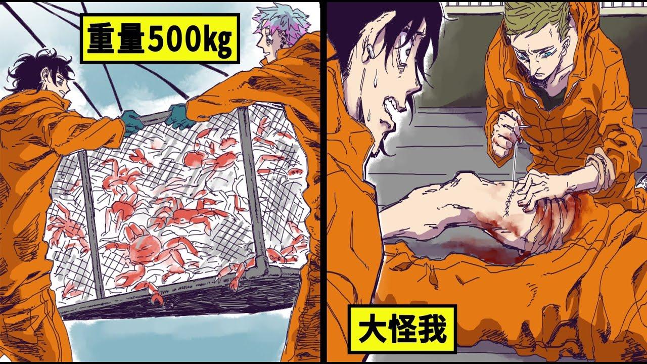 海 症候群 ベーリング