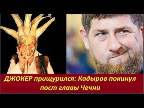ДЖОКЕР прищурился: Кадыров