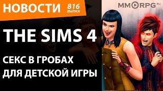 The SIMS 4. Секс в гробах для детской игры. Новости