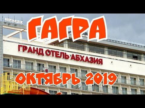 АБХАЗИЯ ГАГРА пляж, Гранд Отель Абхазия, цены на рынке,