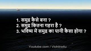 समुद्र कितना गहरा है | How deep is Ocean in hindi