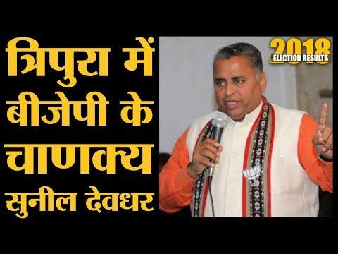 Sunil Deodhar की ट्रेन ट्रिक से Tripura में जीती BJP | North-East Election Results 2018 | Biplav Dev