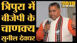 sunil-deodhar-tripura-bjp-north-east-election-results-2018-biplav-dev