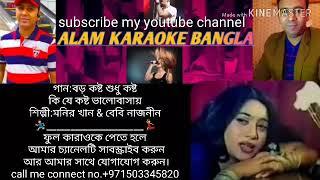 বড় কষ্ট শুধু কষ্ট কি যে কষ্ট ভালোবাসায় বড় কষ্ট শুধু alam karaoke bangla
