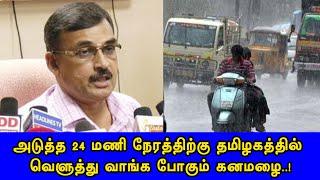 அடுத்த 24 மணி நேரத்திற்கு தமிழகத்தில் வெளுத்து வாங்க போகும் கனமழை..!!| Chennai rains