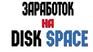 Как заработать на Disk-Space